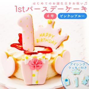 ファーストバースデー ケーキ 4号 12cm 2〜4人分 1歳 誕生日 デコレーションケーキ 誕生日...