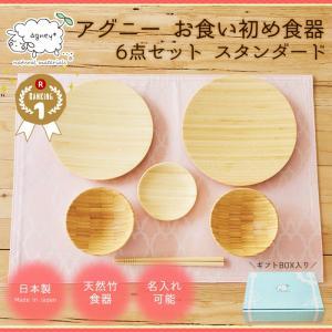 竹のように「すくすく」と。安心と信頼のアグニーブランド。 アグニーのお食い初め食器6点セットはシンプ...