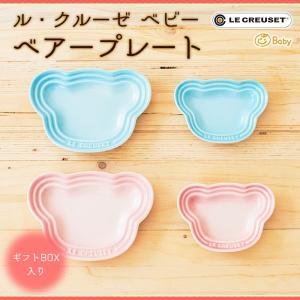 かわいらしいクマをモチーフにした小皿が、重ねて収納できる2つのサイズのセットに。 お子様用のお菓子や...