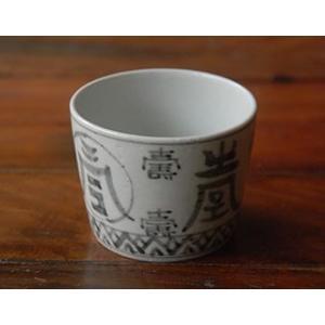 手描きの染付文様の美しも秀逸な九谷焼染付蕎麦猪口。昔から愛される古典文様は、時代を経て、モダンな印象...