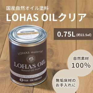 自然素材100%国産自然オイル塗料 LOHAS OIL(ロハスオイル) クリア 0.75L|ok-depot