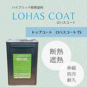 LOHAS material 断熱塗料 ロハスコートTS(LOHAS COAT TS) 遮熱トップ|ok-depot