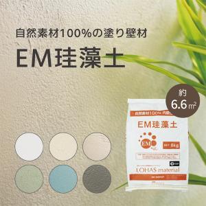 LOHAS material 自然素材内装塗り壁材 EM珪藻土|ok-depot