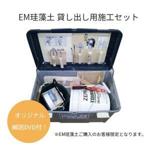 【貸出について】 ・EM珪藻土またはEM漆喰を同時注文のお客様へ貸し出しいたします。 ・予約制となっ...