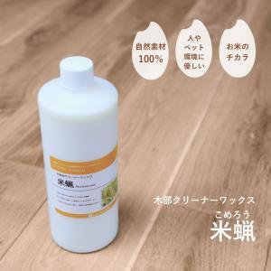 LOHAS material 木部クリーナーワックス 米蝋(こめろう) 500ml|ok-depot