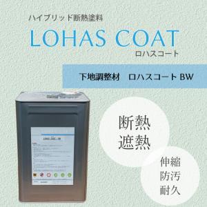 LOHAS material 断熱塗料 ロハスコートBW (LOHAS COAT) 下地調整材|ok-depot