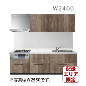 ■■■必ず購入前にお問合せください■■■  Xタイプ 間口2400 壁付けタイプ 壁付型キッチン イ...