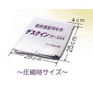 防災用品 難燃備蓄用毛布 デスクインフリースA4|ok-depot