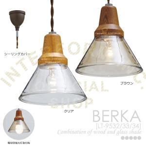 要在庫確認/INTERFORM 照明器具 インターフォルム ペンダントライト BERKA(ベルカ) LT-9532 BN(ブラウン)|ok-depot