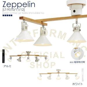 要在庫確認/INTERFORM 照明器具 インターフォルム シーリングライト ZEPPELIN(ツェペリン) LT-9510 WH(ホワイト)|ok-depot