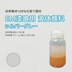 入り数:1本(液体顔料) 使用量:EM漆喰クリーム・1缶につき1本(シルバーグレーは0.5本)/EM...