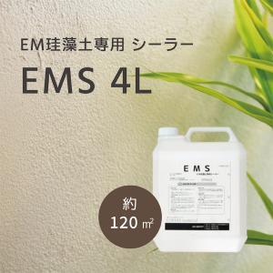 LOHAS material EM珪藻土用 専用シーラー EMS|ok-depot
