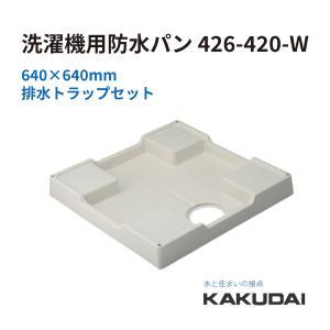 要在庫確認/関東配送限定:KAKUDAI(カクダイ) 特価商品! 洗濯機パン 洗濯機用防水パン 426-420|ok-depot