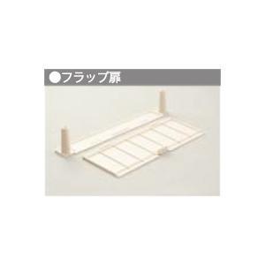 ベストセレクション 洗濯機パン ベストレイ(シナネン製) USB-6464W用 フラップ扉|ok-depot