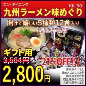 ギフト エン・ダイニング 九州ラーメン 味めぐり 12食 KK-30 産直 贈り物|ok-tanaka