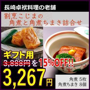 ギフト 角煮家こじま 角煮・角煮ちまき詰合せ S-2 産直 豚肉 皮付き三枚肉 長崎 卓袱料理 贈り物|ok-tanaka
