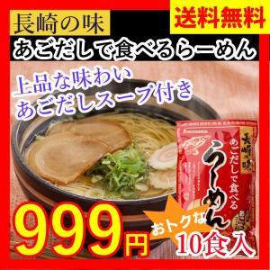【送料無料】あごだしで食べるらーめん 450g×2袋 10食分(スープ付)|ok-tanaka