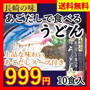 【送料無料】あごだしで食べるうどん 180g×5袋 10食分(スープ付)|ok-tanaka
