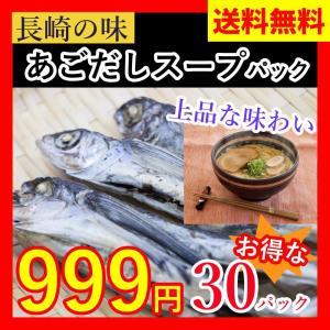 【送料無料】長崎あごだしスープ 10g×30パック あごらーめんのスープ|ok-tanaka