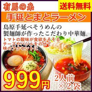 【送料無料】有馬の糸 手延とまとラーメン 2食分(260g)×2袋 竹市製麺 ok-tanaka