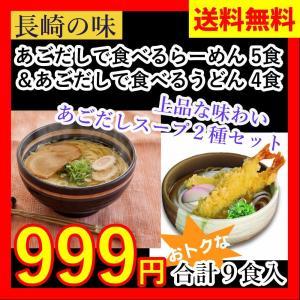 【送料無料】あごだしで食べるらーめん&あごだしで食べるうどん セット (らーめん1袋、うどん2袋)|ok-tanaka
