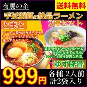 【送料無料】有馬の糸 手延ゆず豚骨ラーメン・手延とまとラーメン セット 竹市製麺 ok-tanaka