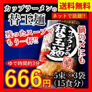 【送料無料】カップラーメンの替玉麺 250g×3袋(15束入り)|ok-tanaka