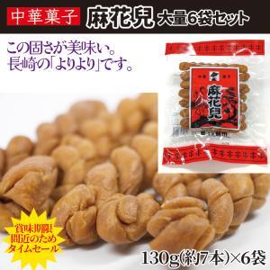 【送料無料】中華菓子 麻花兒(まふぁる)150g 約8本 林製菓|ok-tanaka