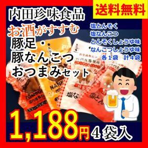 【送料無料】内田珍味食品 豚足・豚軟骨4袋セット(塩とんそく、塩なんこつ、とんそくしょうゆ味、なんこつしょうゆ味)|ok-tanaka