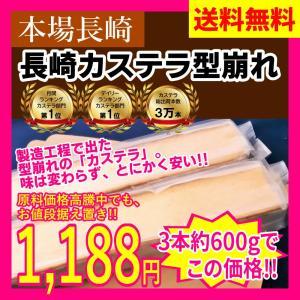 【送料無料】本場長崎カステラ蜂蜜味 型崩れ御免特価 約600g入 訳あり  切り落としではありません