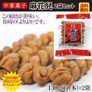 【送料無料】中華菓子 麻花兒(まふぁる)150g×2袋 1袋約8本入 林製菓|ok-tanaka