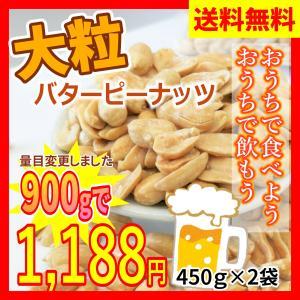 大容量1kg 大粒バターピーナッツ 500g×2袋 匠味堂 バタピー ロカボ 低糖質 高タンパク 高脂質 送料無料|ok-tanaka