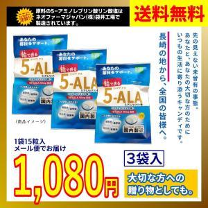 飴で摂る 5-ALA 3袋入り ファイブアラ 5-アミノレブリン酸 プロトポルフィリン ネオファーマジャパン|ok-tanaka