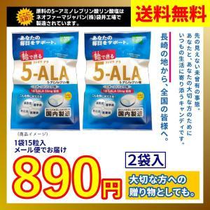 飴で摂る 5-ALA 2袋入り ファイブアラ 5-アミノレブリン酸 プロトポルフィリン ネオファーマジャパン|ok-tanaka