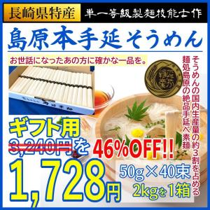 島原本手延そうめん 40束 2kg(20食分) 長崎県 島原 手延べそうめん 手延素麺|ok-tanaka