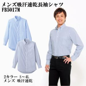 メンズファッション トップス 長袖シャツ 業務用シャツ ユニ...