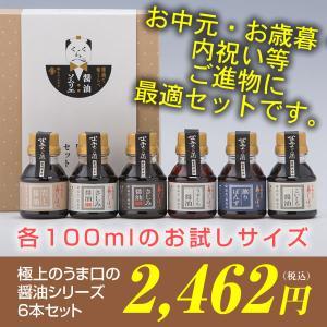 いろいろ味比べセット(醤油ソムリエ)|oka-store