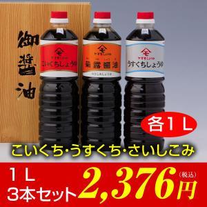 1L3本セット(こいくち、うすくち、さいしこみ)|oka-store