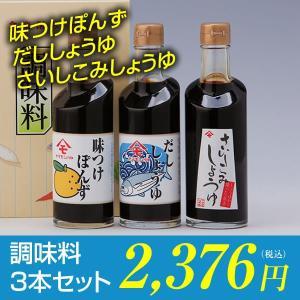 調味料3本セット(ぽんず、だし醤油、さいしこみ)|oka-store