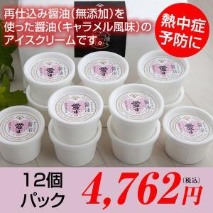 醤油愛す セット(12個入り)|oka-store