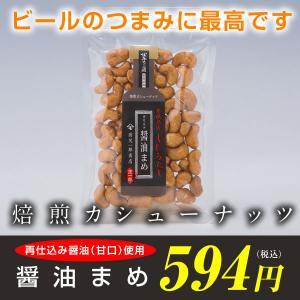 醤油まめ|oka-store