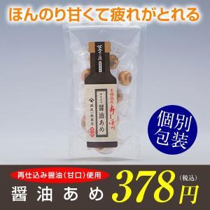 醤油あめ|oka-store