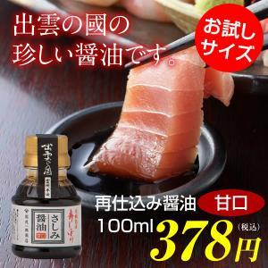 再仕込み醤油(甘口)/100ml|oka-store