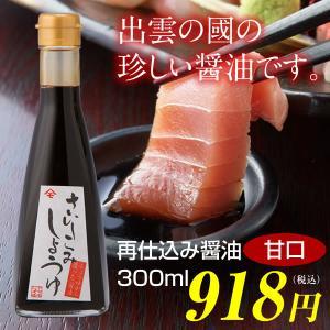 再仕込み醤油(甘口)/300ml|oka-store