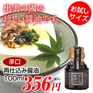 再仕込み醤油(辛口)/100ml|oka-store