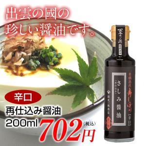 再仕込み醤油(辛口)/200ml|oka-store