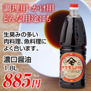 濃口醤油(こいくちしょうゆ)/1.8L|oka-store