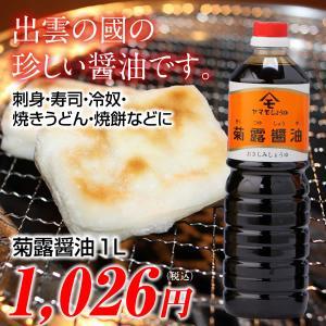 菊露醤油(さいしこみ)/1L|oka-store