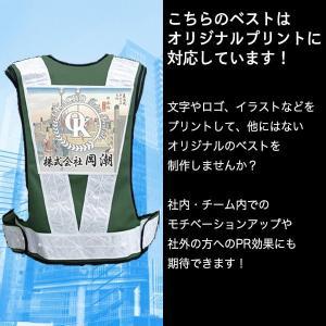 安全ベスト 反射ベスト 夜光ベスト 反射チョッキ ピカチョッキ 名入れ可能 3段階サイズ調整|okacho-store|05