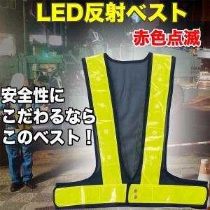 反射ベスト 安全ベスト 夏用 メッシュ 名入れ可能 LED赤色タイプ 7cm幅反射テープ|okacho-store